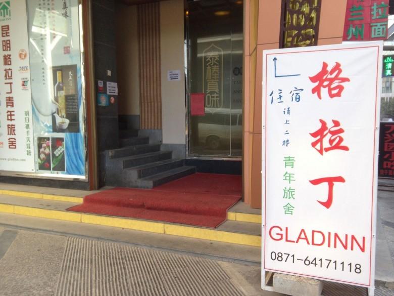 Glad inn hostel Kunming